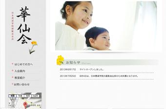 書道教室WEBサイト