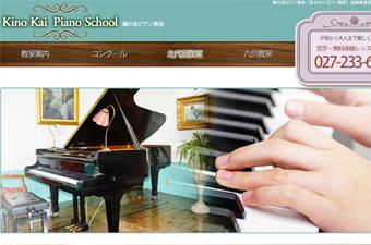 ピアノ教室WEBサイト
