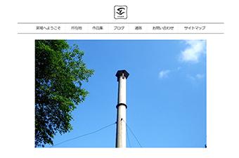 陶芸家様 公式サイト